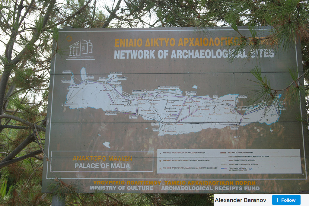 crete malia palace sign